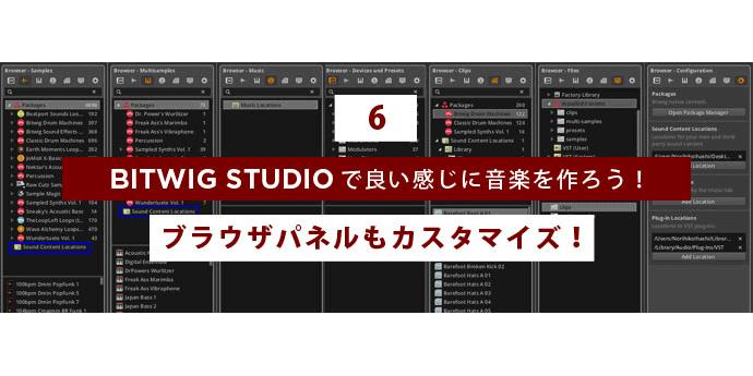 【連載】BITWIG STUDIOで良い感じに音楽を作ろう!【6】