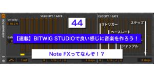 【連載】BITWIG STUDIOで良い感じに音楽を作ろう!【44】