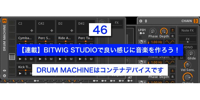 【連載】BITWIG STUDIOで良い感じに音楽を作ろう!【46】