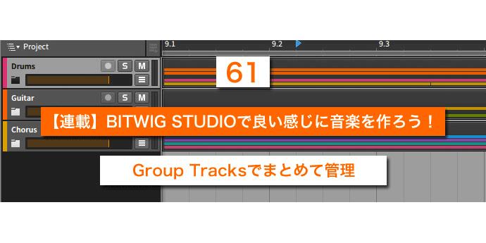 【連載】BITWIG STUDIOで良い感じに音楽を作ろう!【61】