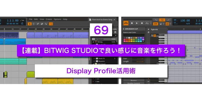 【連載】BITWIG STUDIOで良い感じに音楽を作ろう!【69】
