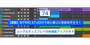 【連載】BITWIG STUDIOで良い感じに音楽を作ろう!【74】