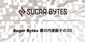 【連載】Sugar Bytes幕の内連載その30