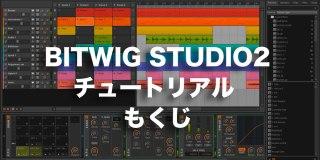 【連載もくじ】BITWIG STUDIO2で良い感じに音楽を作ろう!