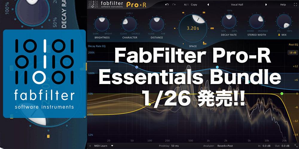 【FabFilter新製品】「Pro-R」と「Essentials Bundle」のご案内