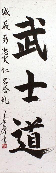 Bushido_Calligraphy