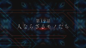 TVアニメ「ダーリン・イン・ザ・フランキス」第19話次回予告 画像