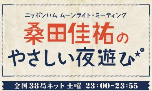 ニッポンハム ムーンライト・ミーティング 桑田佳祐のやさしい夜遊び
