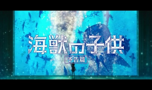 【6.7公開】 『海獣の子供』 予告2(『Children of the Sea』 Official trailer 2 )