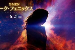 映画『X-MEN: ダーク・フェニックス』本予告【最大の脅威】編
