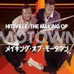 映画『メイキング・オブ・モータウン』の楽曲・挿入歌を集めてみた。