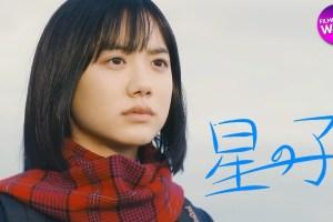 芦田愛菜が主演!映画『星の子』予告編