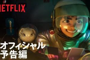 『フェイフェイと月の冒険』予告編1 - Netflix/パール・スタジオ