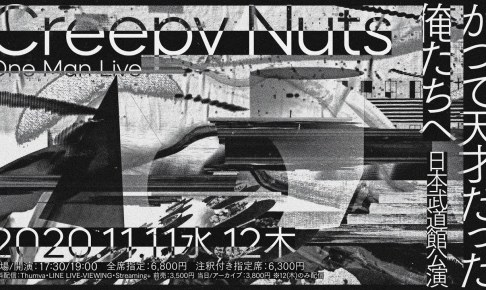 2020.11.12 Creepy Nuts One Man Live「かつて天才だった俺たちへ」日本武道館公演 有料配信決定!