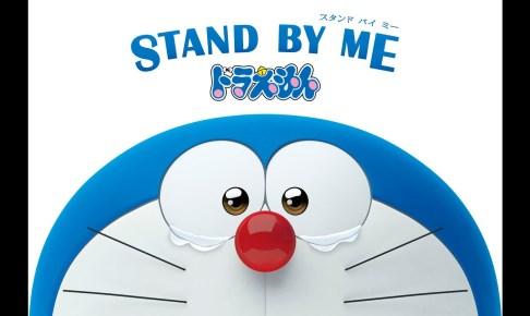 「STAND BY ME ドラえもん」本編冒頭6分映像