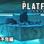 """その""""穴""""は世界を変える! 映画『プラットフォーム』予告"""