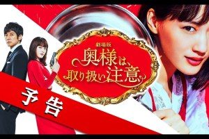劇場版『奥様は、取り扱い注意』予告【2021年3月19日(金)公開】