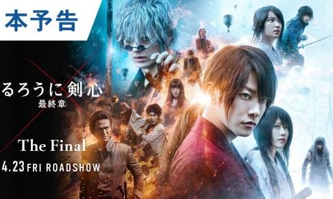 映画『るろうに剣心 最終章 The Final』本予告 2021年4月23日(金)公開