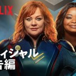 "<span class=""title"">Netflix『サンダーフォース ~正義のスーパーヒロインズ~』の楽曲・挿入歌を集めてみた。</span>"