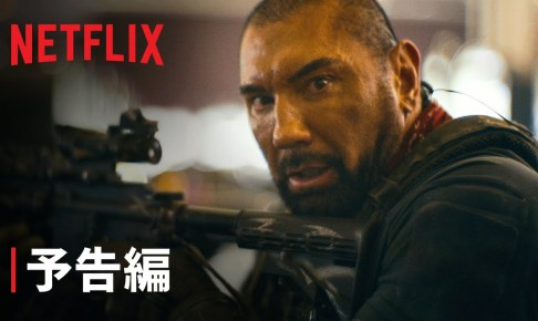 『アーミー・オブ・ザ・デッド』予告編 - Netflix