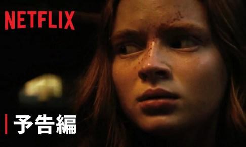 『フィアー・ストリート』3部作映画予告編 - Netflix