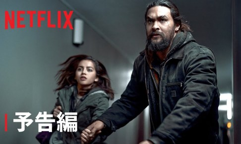 『スイートガール』予告編 - Netflix