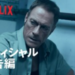 "<span class=""title"">Netflix『ザ・ラスト・マーセナリー』の楽曲・挿入歌を集めてみた。</span>"