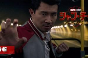 「シャン・チー/テン・リングスの伝説」特報