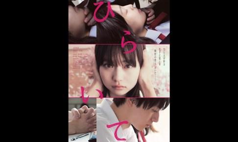 映画『ひらいて』本予告/10月22日(金)全国ロードショー