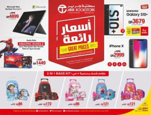 Jarir Bookstore Great Prices until 07-04