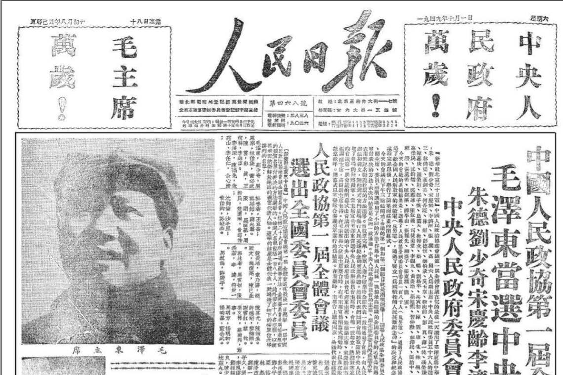 How to learn any language - Chinese newspaper - people's daily