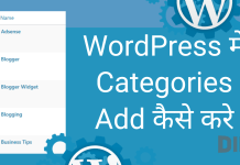 WordPress me Categories Add kaise kare