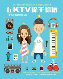 全球第一本歌唱+KTV+音乐+KPOP+选秀的综艺教科书《在KTV称王称后》!新书内容精华曝光!