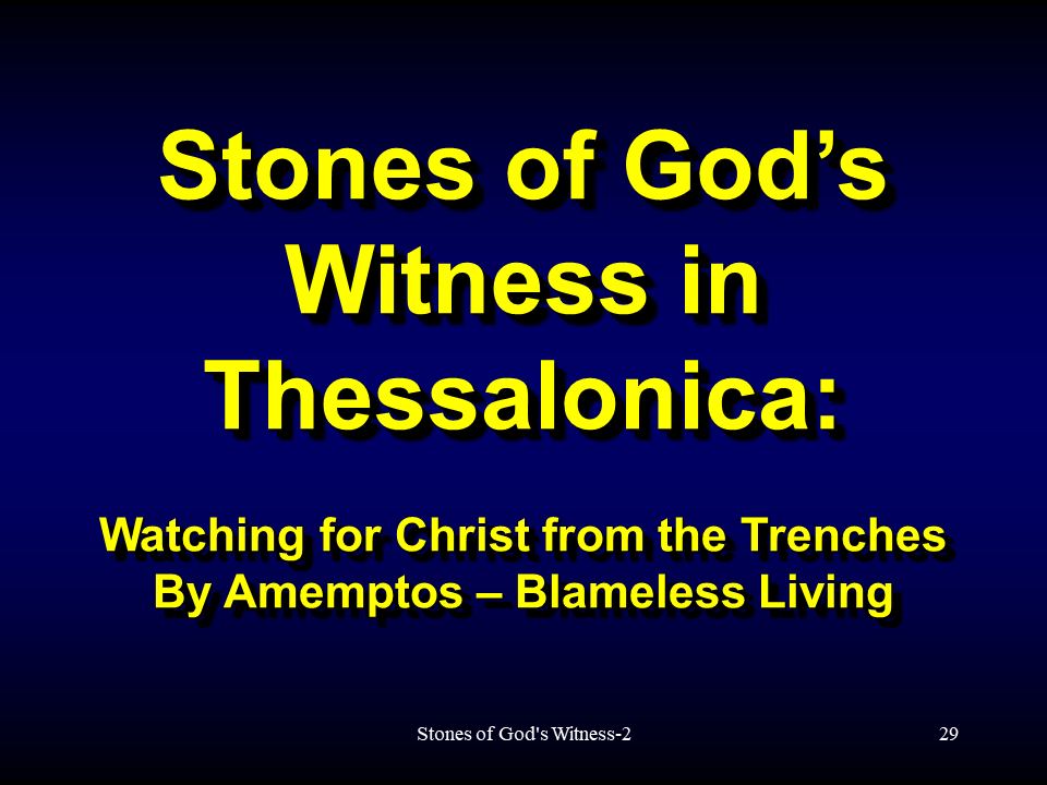WTB-36 - Berea, Philippi and Tessalonica (29)