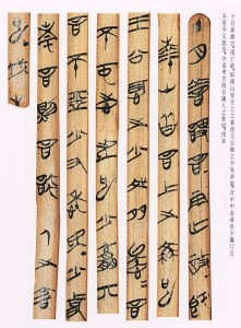 Chinese literature expert Martin Kern studies ancient texts such as this one, a bamboo strip (presented in segments in image) containing a manuscript dating from around 300 B.C. and probably from a tomb in southern China. (Image courtesy of the Shanghai Museum.)