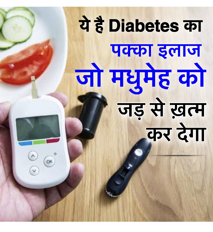 diabetes ka ilaj in hindi