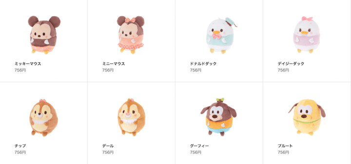 Disney Store Ufufy Japan Tsum Tsum Competitor Exclusive
