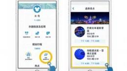 shanghai disney resort digital fastpass