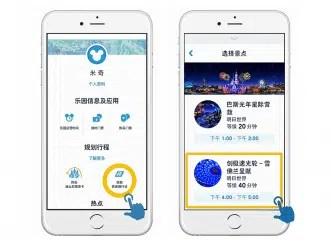 shanghai disney digital fastpass