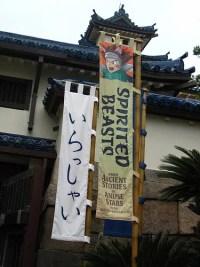 Bijutsu-kan Gallery (Disney World Exhibit)