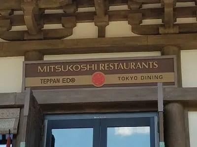 Tokyo Dining (Disney World)