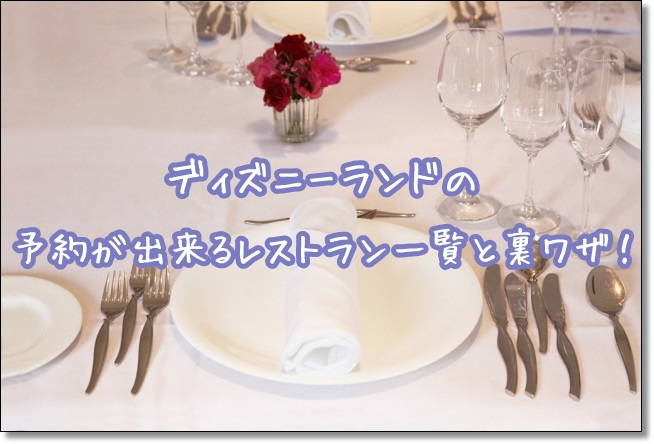 ディズニーランド レストラン 予約