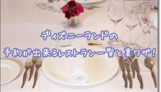 ディズニーランドの予約が出来るレストラン一覧と裏ワザ3選!