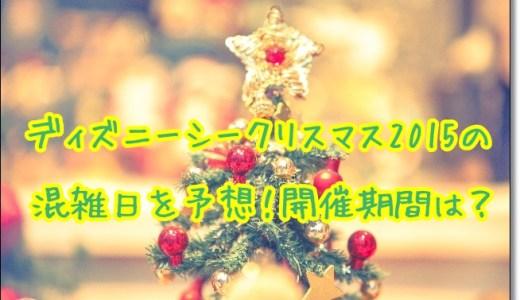 ディズニーシークリスマス2015の混雑日を予想!開催期間は?