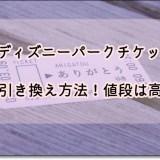 ディズニー JTB パークチケット