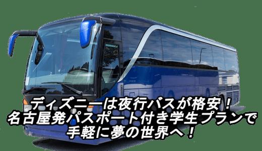 ディズニーは夜行バスが格安!名古屋発パスポート付き学生プランで手軽に夢の世界へ!