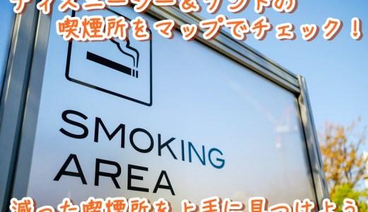 ディズニーシー&ランドの喫煙所をマップでチェック!減った喫煙所を上手に見つけよう