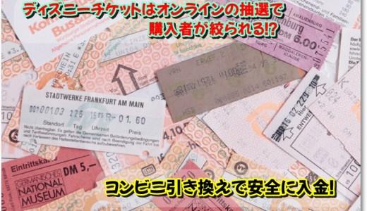 ディズニーチケットはオンラインの抽選で購入者が絞られる!?コンビニ引き換えで安全に入金!
