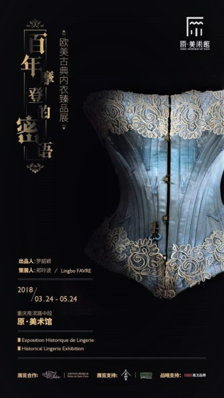 Exposition Historical Lingerie Exhibition Chongqing
