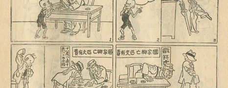 Youth Literature on the Sino-Japanese War, China & US